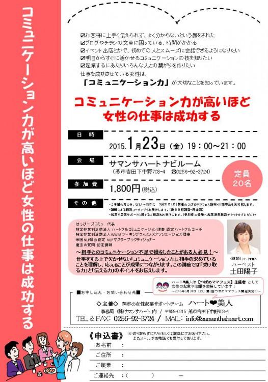 2015.1.23コミュニケーションセミナー-526x750